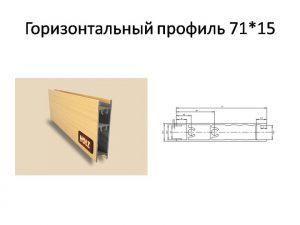 Профиль вертикальный ширина 71мм Гомель