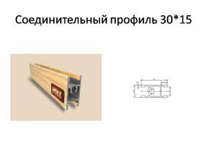 Профиль вертикальный ширина 30мм Гомель