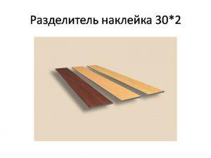 Разделитель наклейка, ширина 10, 15, 30, 50 мм Гомель