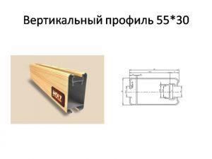 """Профиль """"HOLZ"""" вертикальный шириной 55 мм Гомель"""