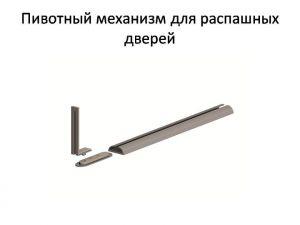 Пивотный механизм для распашной двери с направляющей для прямых дверей Гомель